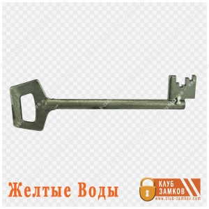 Ключ к замку Желтые Воды ЗГСМ-6
