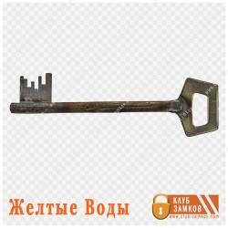 Ключ к замку Желтые Воды ЗГСБ-О (большой)